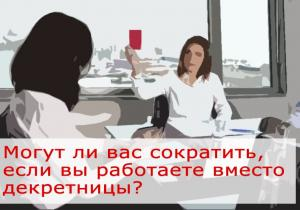 Сокращение на рабочем месте